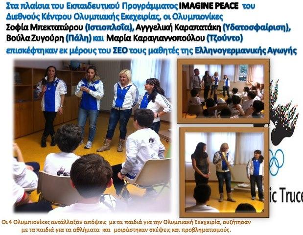 Εκπαιδευτικό Πρόγραμμα Image Peace Βούλα Ζυγούρη 1