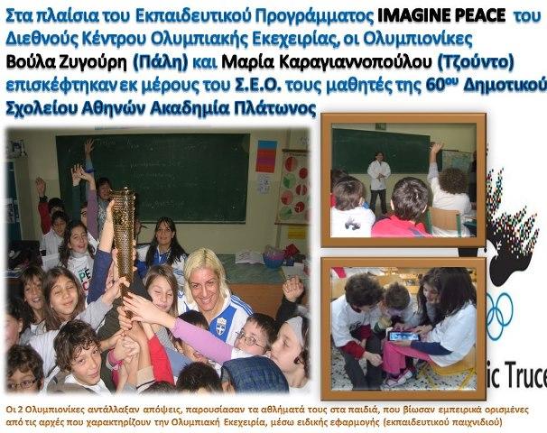 Εκπαιδευτικό Πρόγραμμα Image Peace Βούλα Ζυγούρη 2