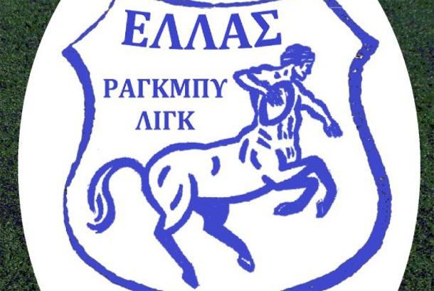 Ελληνική Ομοσπονδία Ράγκμπι Λιγκ