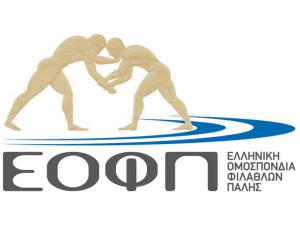 Ελληνική Ομοσπονδία Φιλάθλων Πάλης