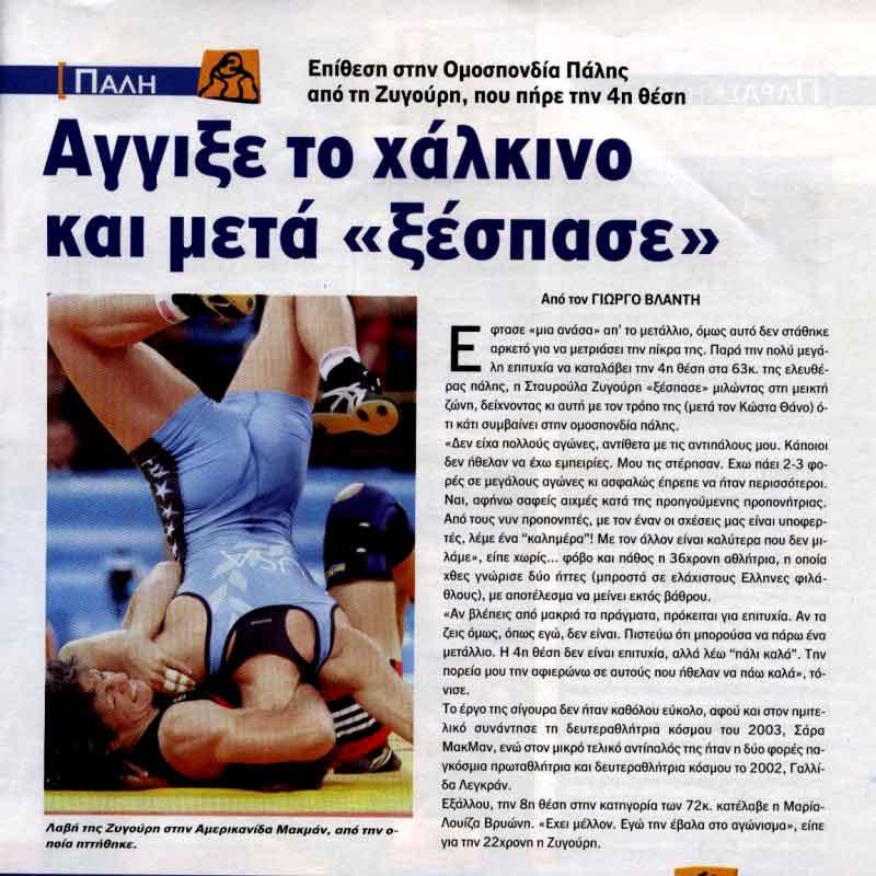 Βούλα Ζυγούρη - Εthnos-24-8-04