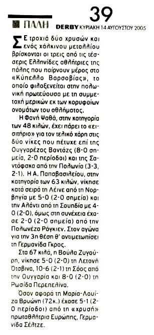 Βούλα Ζυγούρη - Derby-14-8-05