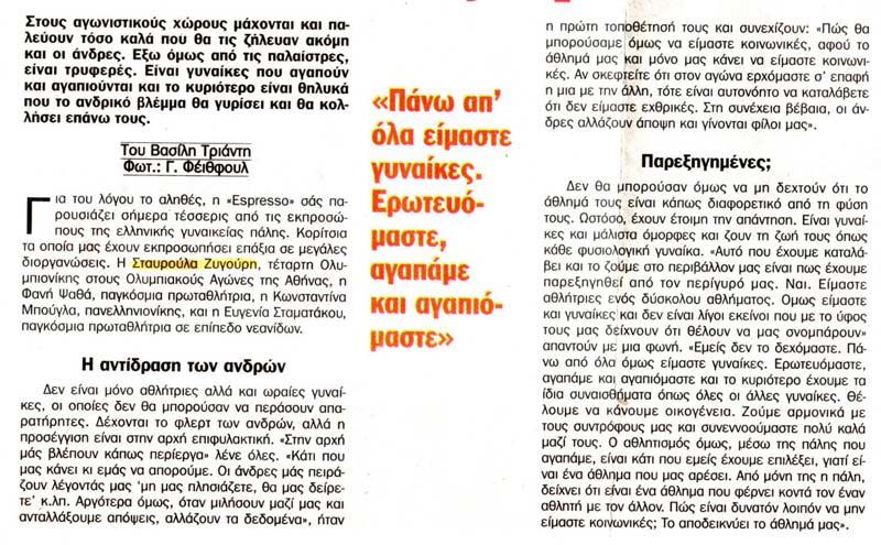 Βούλα Ζυγούρη - Espresso-4-1-06