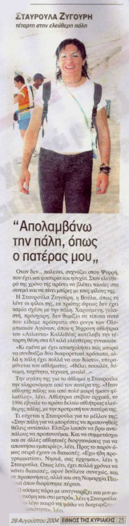 Βούλα Ζυγούρη - Ethnos-tis-kyriakis-29-8-04