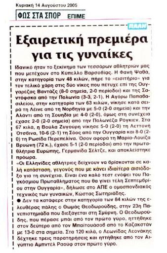 Βούλα Ζυγούρη - Fos-sta-spor-14-8-05