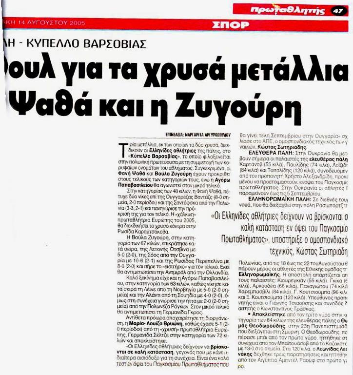 Βούλα Ζυγούρη - Protathlitis-14-8-05