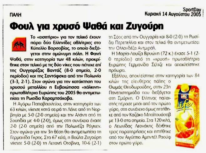 Βούλα Ζυγούρη - Sportday-14-8-05