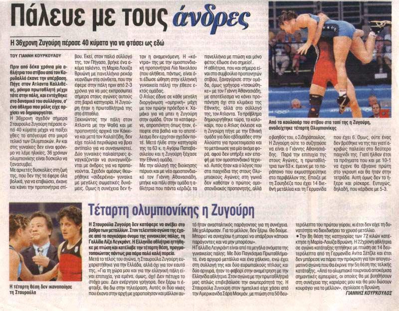 Βούλα Ζυγούρη - Sportime-24-8-04