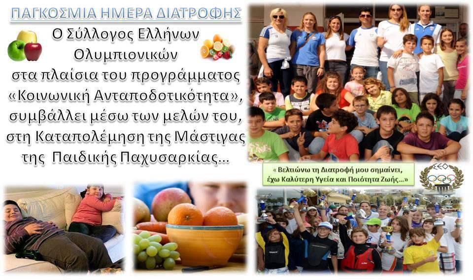Παγκόσμια Ημέρα Διατροφής - Βούλα Ζυγούρη