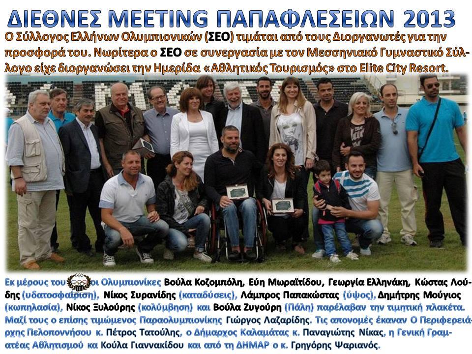 Διεθνές Meeting Παπαφλεσσείων 2013 - Βούλα Ζυγούρη