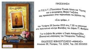 Παρουσίαση Ποιητικής Συλλόγής - Σου Γράφω - Βούλα Ζυγούρη 8