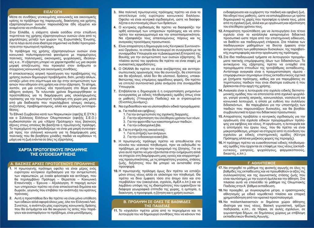 Χάρτα Πρωτογενούς Πρόληψης - Βούλα Ζυγούρη 4
