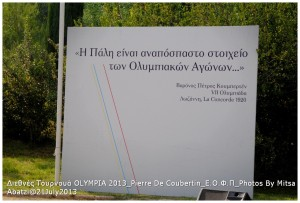 Διεθνές Τουρνουά Ολυμπία 2013 - Βούλα Ζυγούρη 2