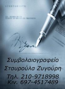 Συμβολαιογραφείο Σταυρούλα Ζυγούρη