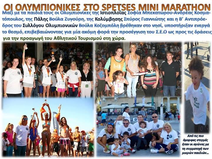 Spetses Mini Marathon - Ημιμαραθώνιος Σπετσών - Βούλα Ζυγούρη 3