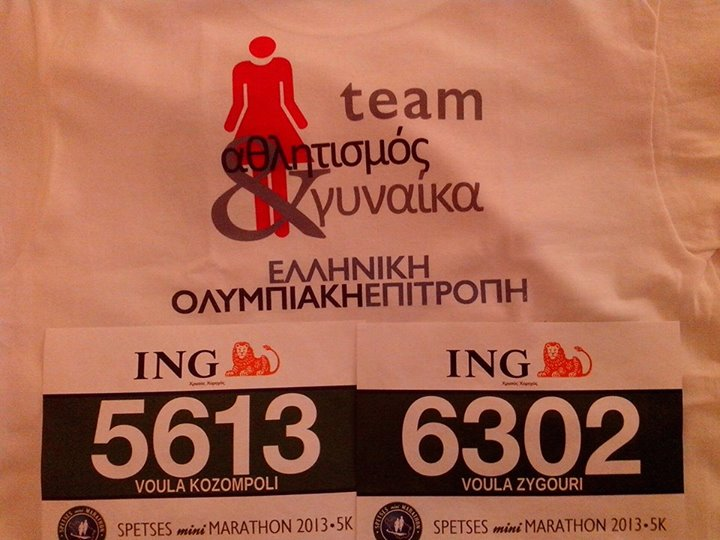 Spetses Mini Marathon - Ημιμαραθώνιος Σπετσών - Βούλα Ζυγούρη 4