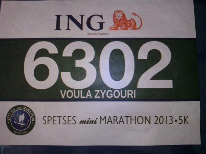 Spetses Mini Marathon - Ημιμαραθώνιος Σπετσών - Βούλα Ζυγούρη 5