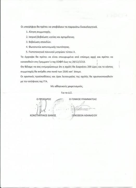 Ελληνική Ομοσπονδία Φιλάθλων Πάλης 2