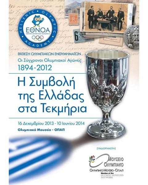 Οι Σύγχρονοι Ολυμπιακοί Αγώνες 1894-2012 Η Συμβολή της Ελλάδας στα Τεκμήρια