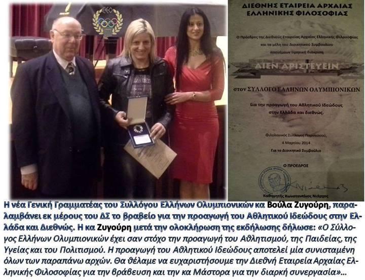 Βράβευση του Συλλόγου Ελλήνων Ολυμπιονικών
