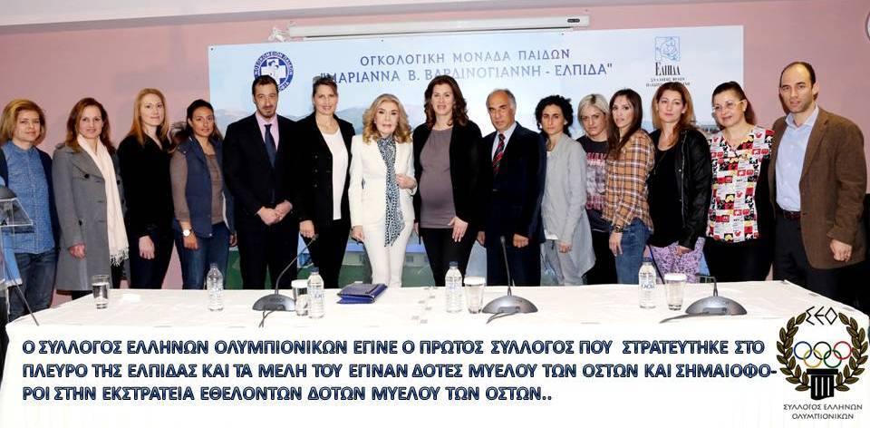 Σύλλογος Ελλήνων Ολυμπιονικών - Ελπίδα - Βούλα Ζυγούρη 1