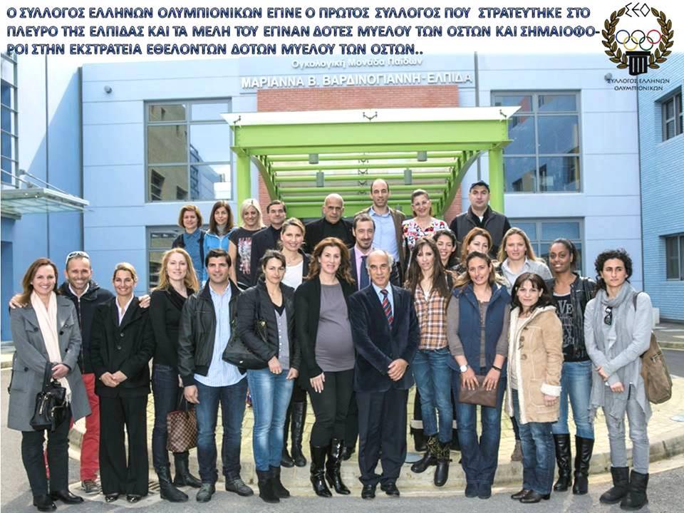 Σύλλογος Ελλήνων Ολυμπιονικών - Ελπίδα - Βούλα Ζυγούρη 2