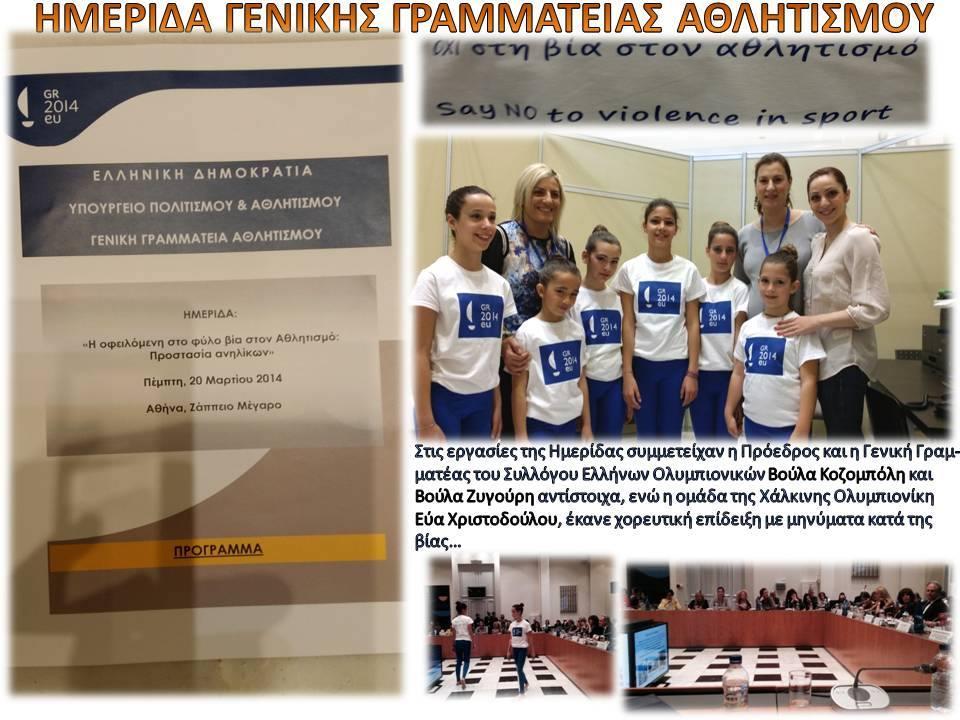 Σύλλογος Ελλήνων Ολυμπιονικών - Ημερίδα Γενικής Γραμματείας Αθλητισμού - Βούλα Ζυγούρη