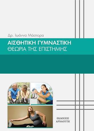 Αισθητική Γυμναστική - Ιωάννα Μάστορα - Βούλα Ζυγούρη 1