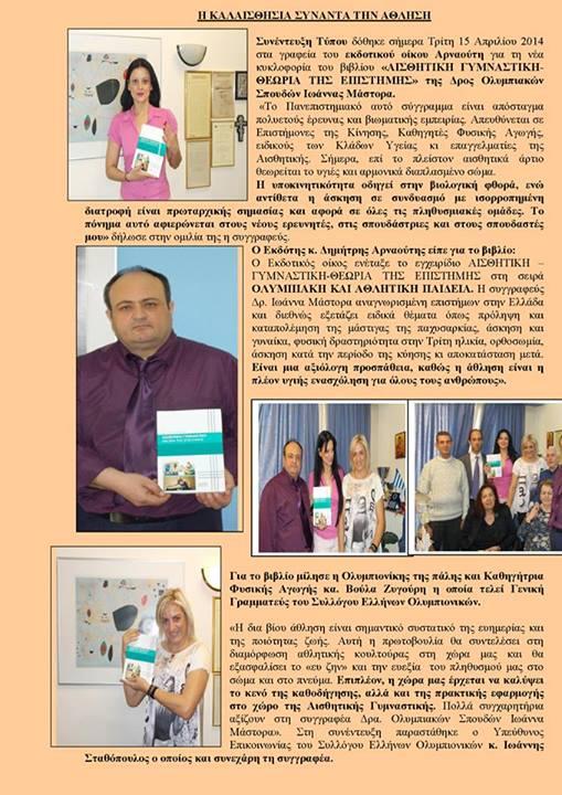 Αισθητική Γυμναστική - Ιωάννα Μάστορα - Βούλα Ζυγούρη 2
