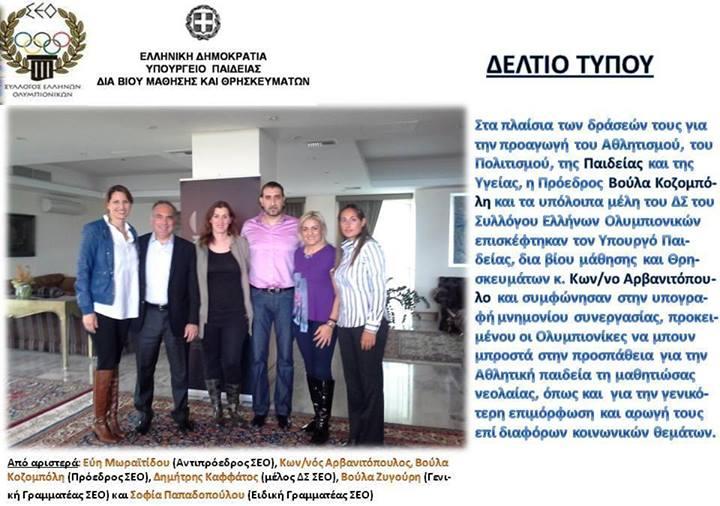 Μνημόνιο συνεργασίας - ΣΕΟ - Υπουργείο παιδείας