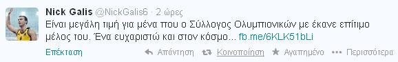 Νίκος Γκάλης Περιστέρι - Βούλα Ζυγούρη 3
