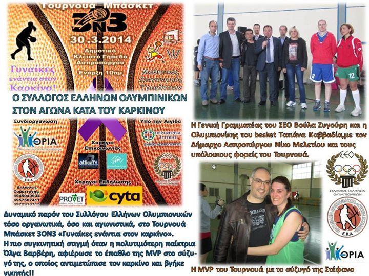 Σύλλογος Ελλήνων Ολυμπιονικών - Τουρνουά Basket 3on3