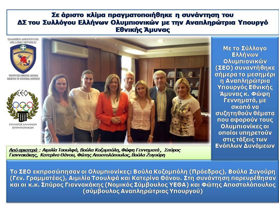 Συνάντηση του Δ.Σ Ελλήνων Ολυμπιονικών με την Αναπληρώτρια Υπουργό Εθνικής Αμυνας