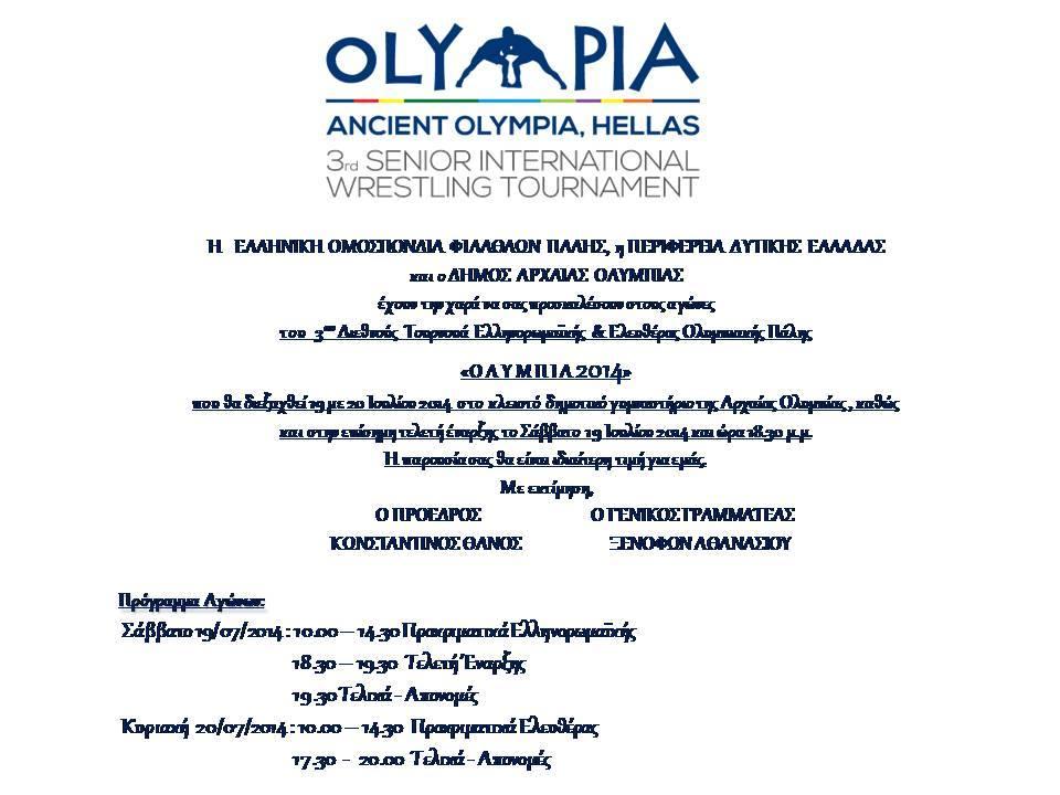 Τουρνουά Ολύμπια 2014 - Βούλα Ζυγούρη 3