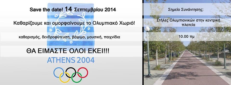 Δράση στο ολυμπιακό χωριό - 14 Σεπτεμβρίου 2014