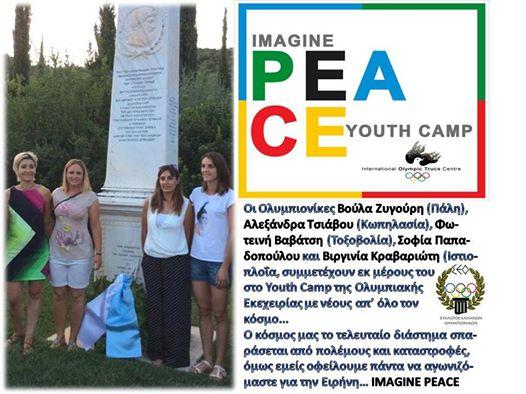 Imagine Peace Youth Camp - Αρχαία Ολυμπία 2014 - Βούλα Ζυγούρη 1