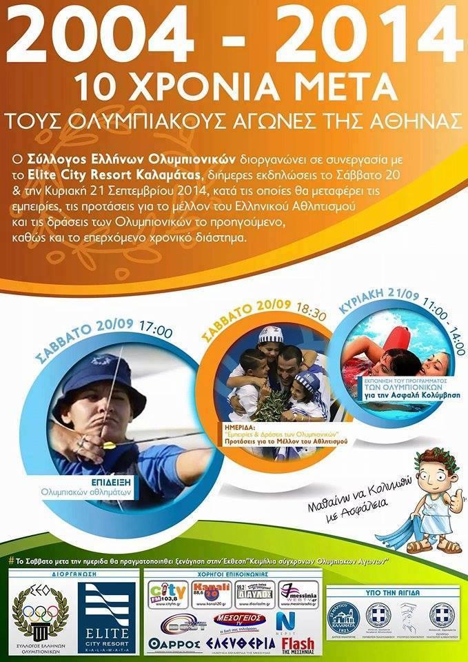 2ημερο εκδηλώσεων, για τα 10 χρόνια από τους Ολυμπιακούς αγώνες Αθηνα 2004 - Βούλα Ζυγούρη 2