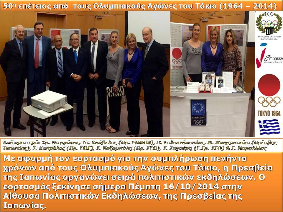 50η επέτειος ολυμπιακοί αγώνες Τόκυο - Βούλα Ζυγούρη