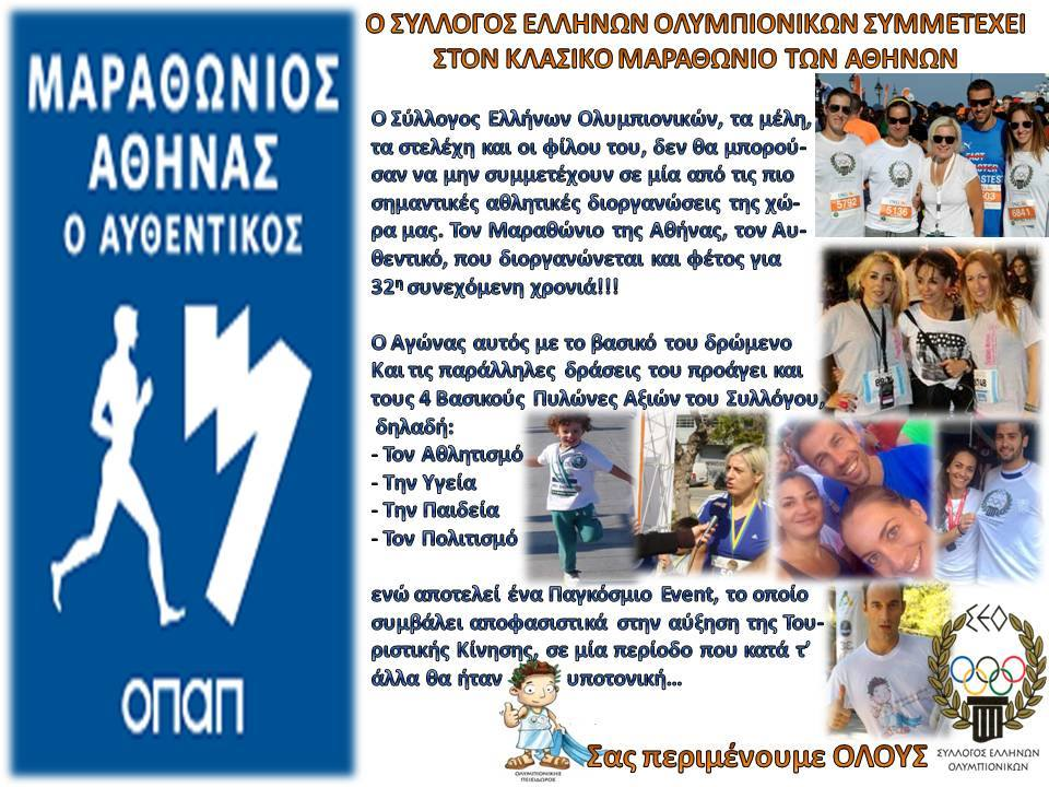 Ο Σύλλογος Ελλήνων Ολυμπιονικών Συμμετέχει στον Κλασικό Μαραθώνιο Αθηνών 2014