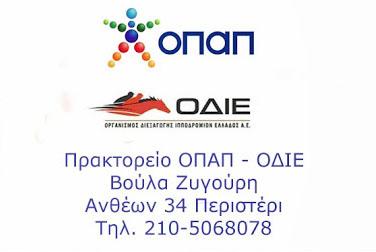 Πρακτορείο ΟΠΑΠ - ΟΔΙΕ - Βούλα Ζυγούρη