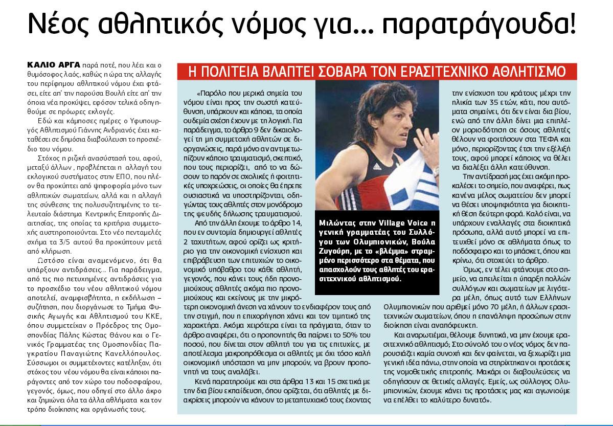 Αθλητικός νόμος - Συνέντευξη Βούλα Ζυγούρη - Village Voice
