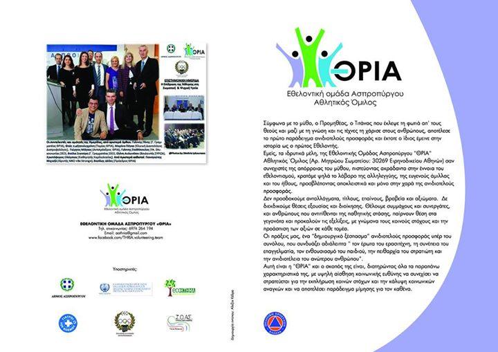 ΘΡΙΑ Εθελοντική ομάδα ασπροπύργου δελτίου τύπου - Βούλα Ζυγούρη