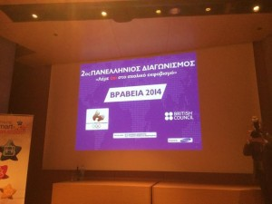 Λέμε ΟΧΙ στο σχολικό εκφοβισμό 2014 - Βούλα Ζυγούρη 8