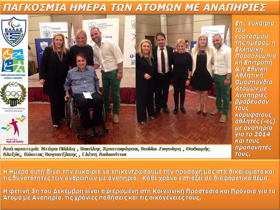 Παγκόσμια Ημέρα Ατόμων με Αναπηρία - Βούλα Ζυγούρη 2