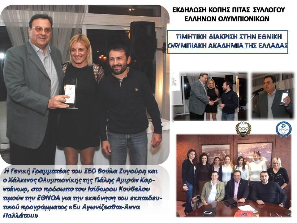 Κοπή Πίτας Συλλόγου Ελλήνων Ολυμπιονικών - Βούλα Ζυγούρη 13