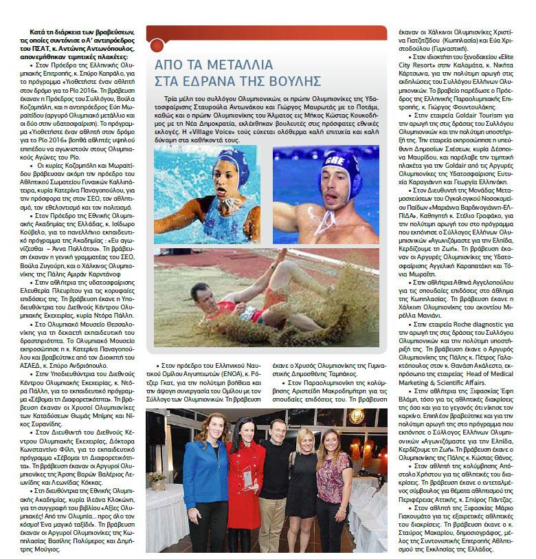 Village Voice - Σύλλογος Ελλήνων Ολυμπιονικών 2