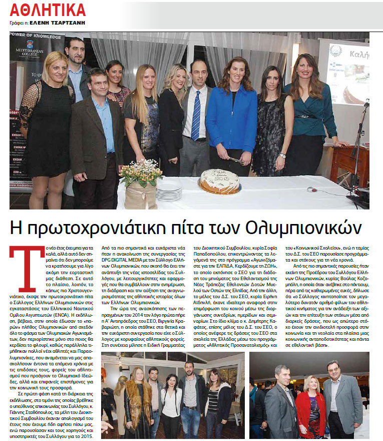 Village Voice - Σύλλογος Ελλήνων Ολυμπιονικών
