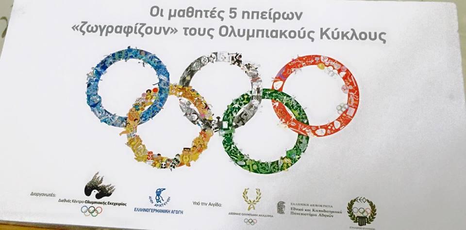 Οι μαθητές ζωγραφίζουν τους ολυμπιακούς κύκλους - Βούλα Ζυγούρη 2