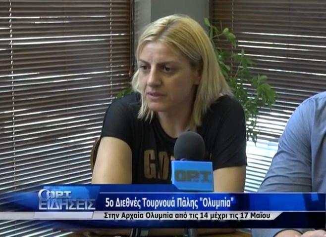 Ολυμπία, 5ο Διεθνές Τουρνουά Πάλης - Βούλα Ζυγούρη