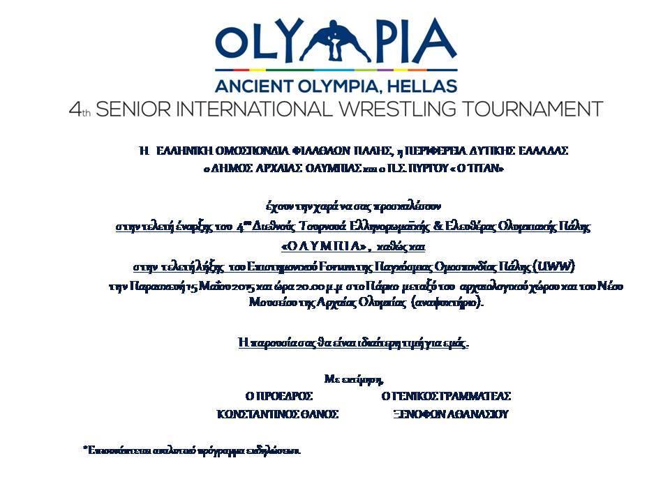 Τουρνουά Πάλης Ολυμπία 2015 Πρόσκληση